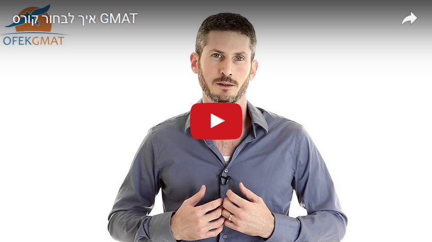 מורה פרטי לGMAT - קורס אישי